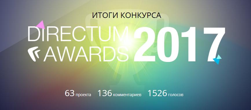 DIRECTUM AWARDS 2017