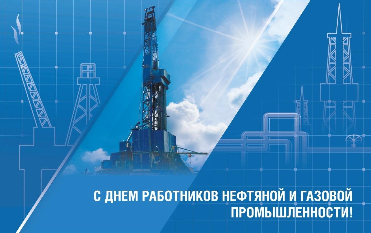 Открытки с поздравлениями газовой промышленности